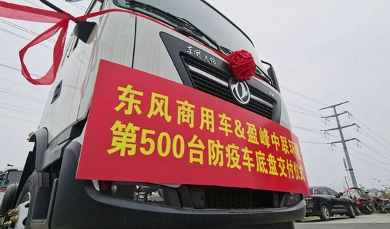 500辆底盘车抵长,盈峰中联环境助推东风商用车复工复产