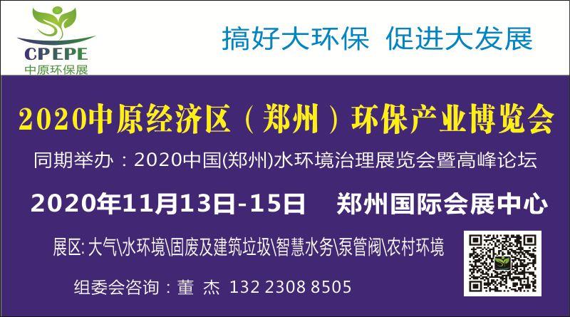 2020中原经济区(郑州)环保产业博览会
