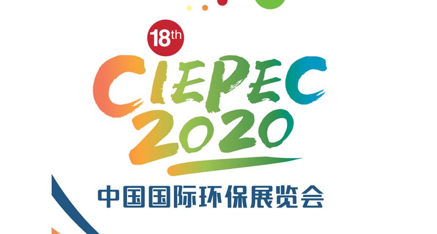 Temtop吉祥电竞官网【AG集团网址:ag886.me】将参加第十八届中国国际环保展览会 CIEPEC