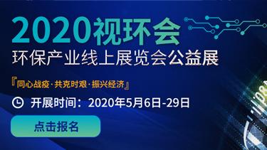 2020 视环会-环保产业在线展览会-公益展