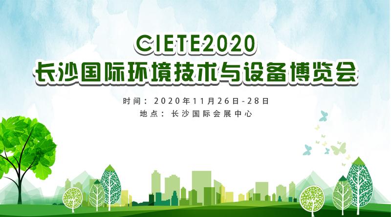 2020长沙国际环境技术与设备博览会