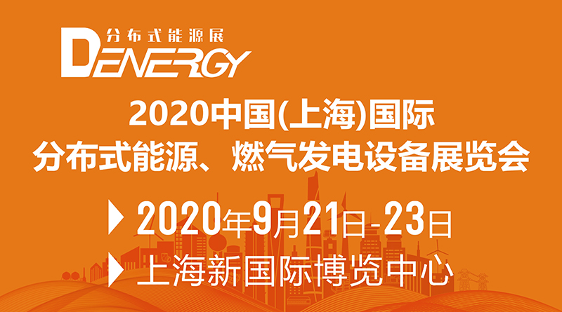 第9届中国(上海)国际分布式能源、燃气发电雷竞技官网app展览会