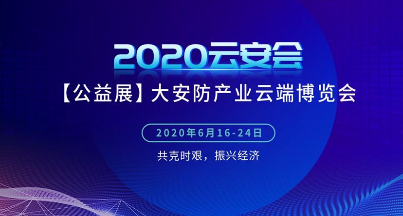 【公益展】2020大安防产业云端博览会