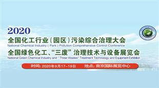 2020全國化工行業(園區)污染綜合治理大會暨展覽會