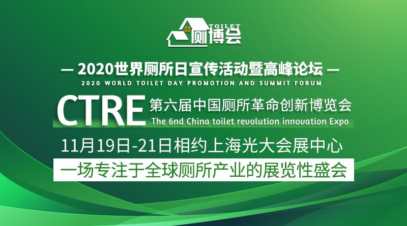 第6届中国厕所革命创新博览会(CTRE)