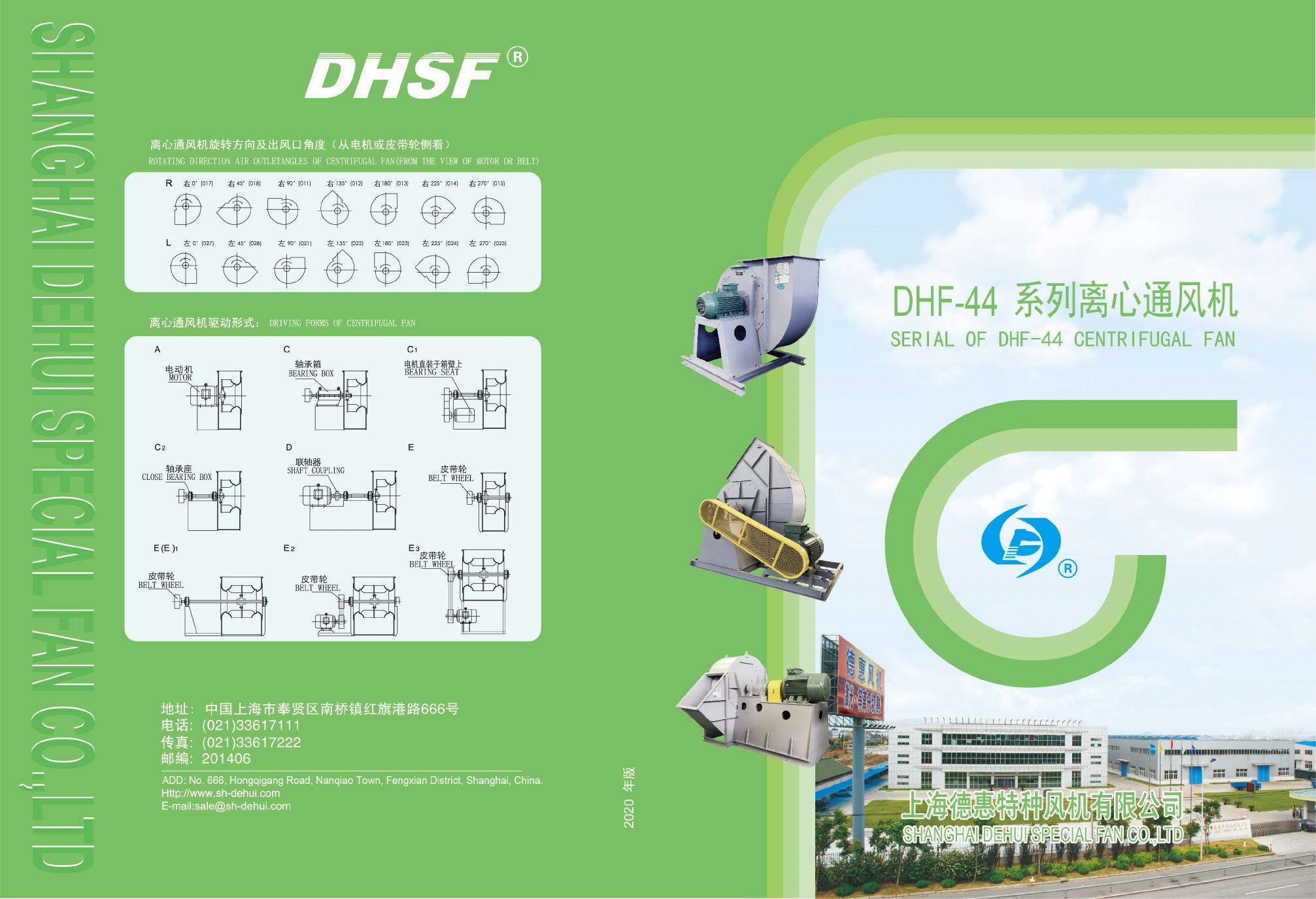上海德惠风机DHF-44样本图