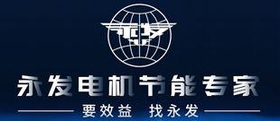 浙江永发机电有限公司