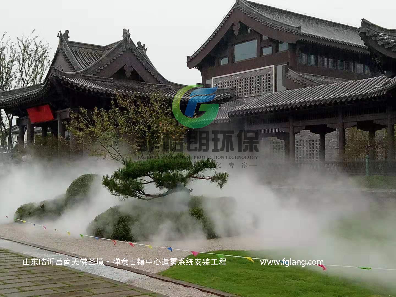 山东临沂莒南天佛圣境·禅意古镇中心造雾系统安装工程