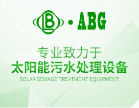 安徽寶綠光電工程有限公司