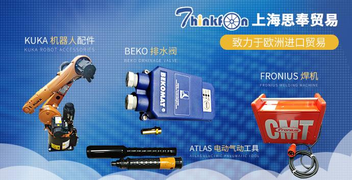 上海思奉貿易betway手機官網