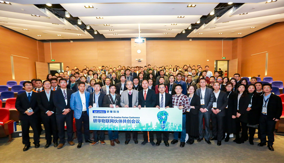 2019研华物联网伙伴共创会议(一)