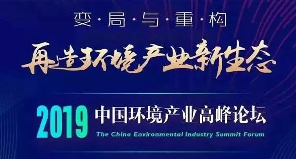 2019中国环境产业高峰论坛