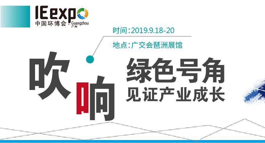 2019第五屆中國環博會廣州展