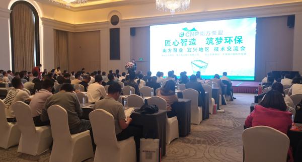 南方泵业技术交流会5月9日宜兴启动