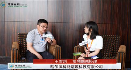 专访哈尔滨科能熔敷常务副总经理王雪刚