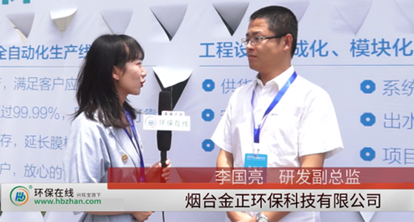 专访烟台金正环保研发副总监李国亮