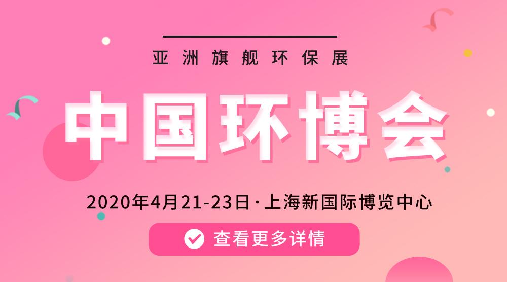 2020年第21届中国环博会