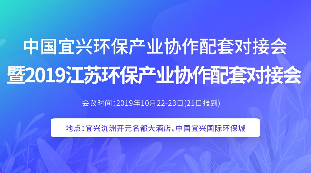 中国宜兴环保产业协作配套对接会暨2019江苏环保产业协作配套对接会