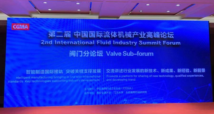 第二屆中國國際流體機械產業高峰論壇閥門分論壇(下)