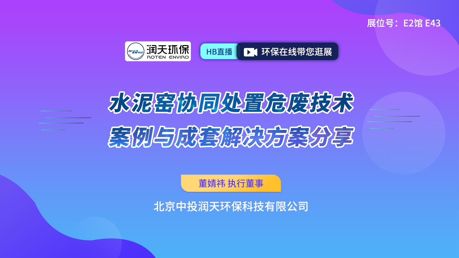 展臺坐標E2館 E43 北京中投潤天環保盛裝出席中國環博會