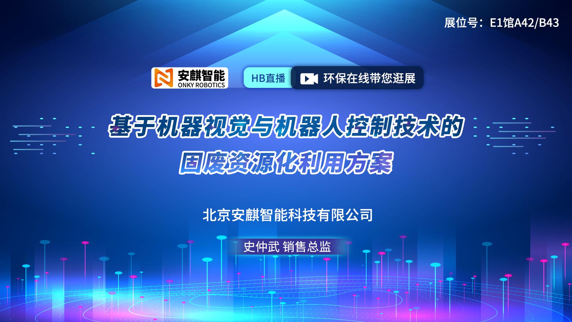 直播预告:安麒智能环博会逛展直播预告
