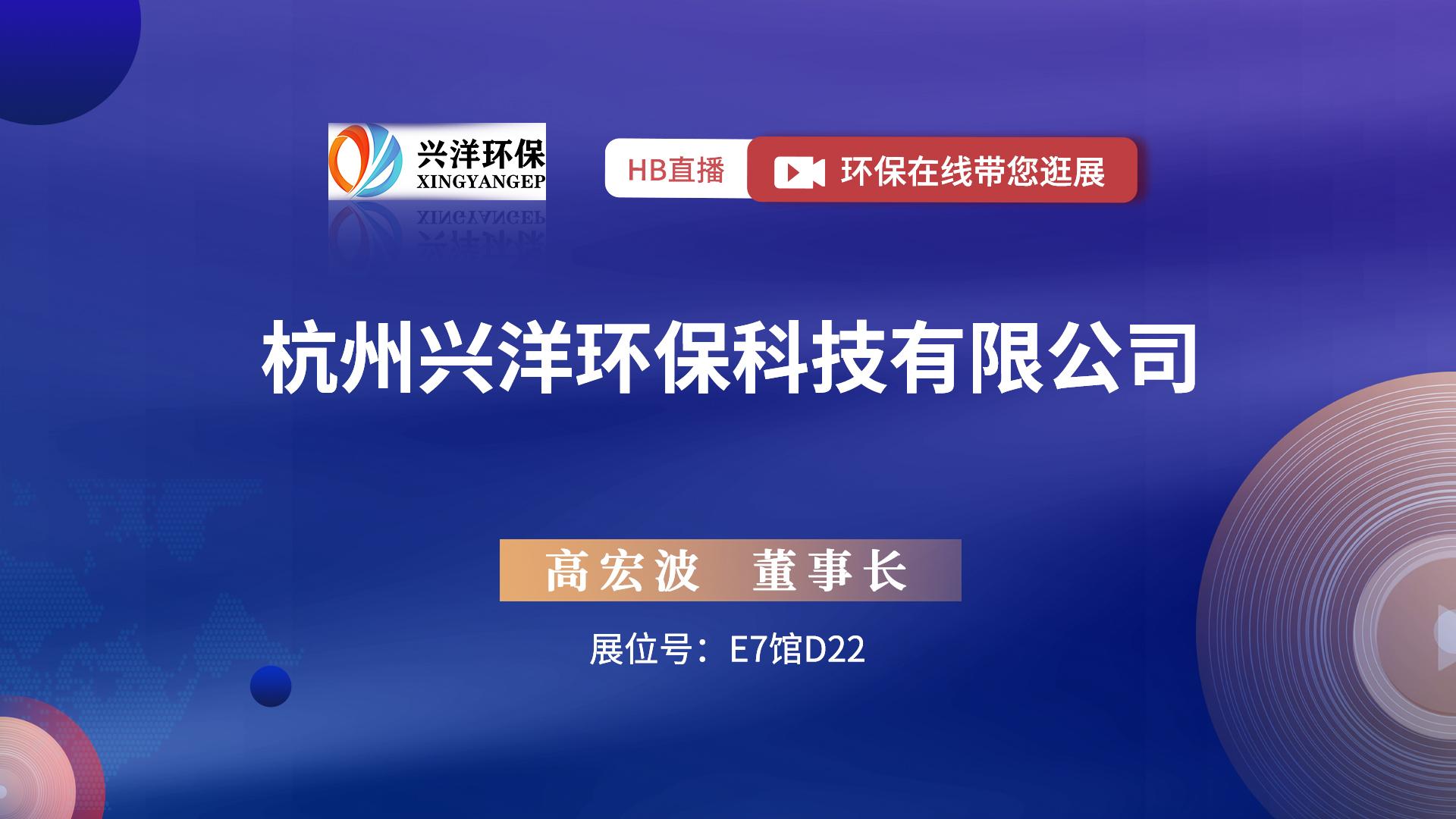 展臺位于E7館D22 杭州興洋環保亮相中國環博會