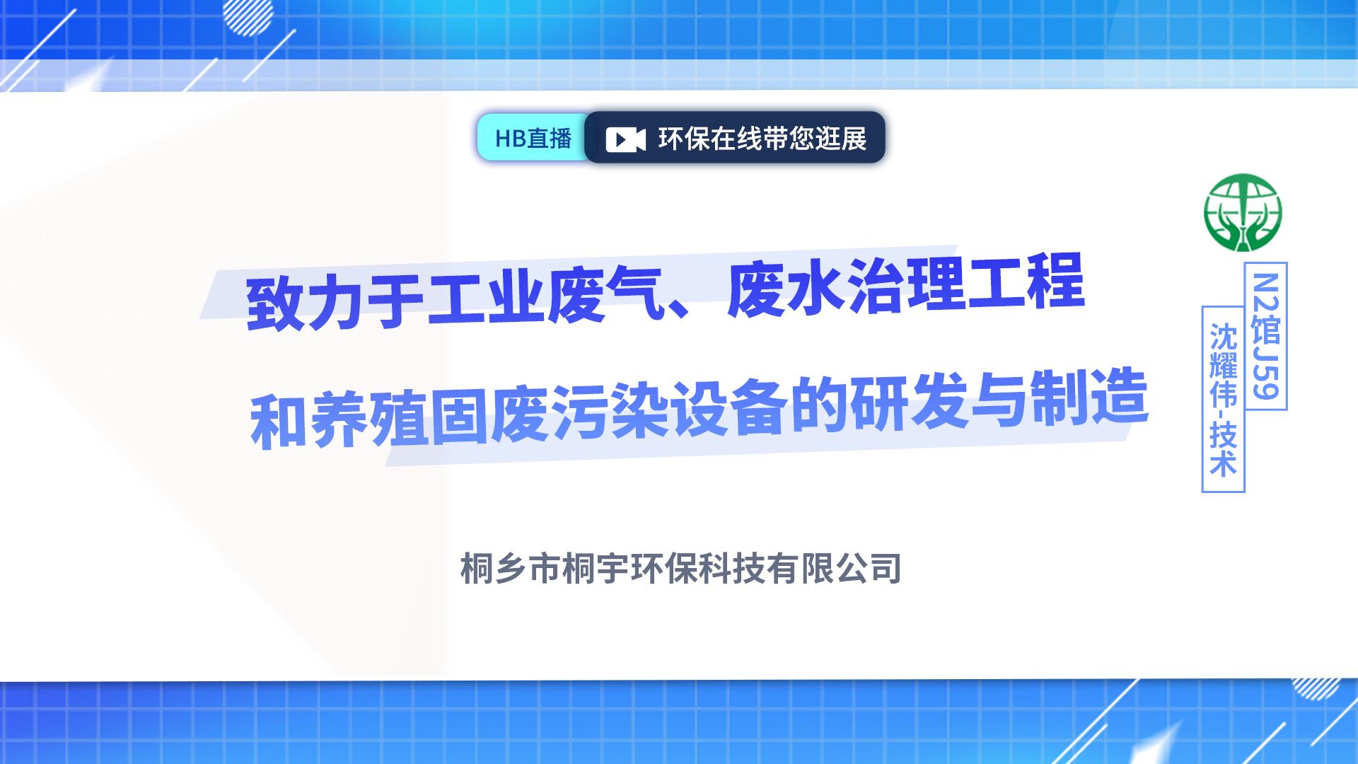 桐宇环保环博会直播预告——展位号:N2馆J59欢迎参观