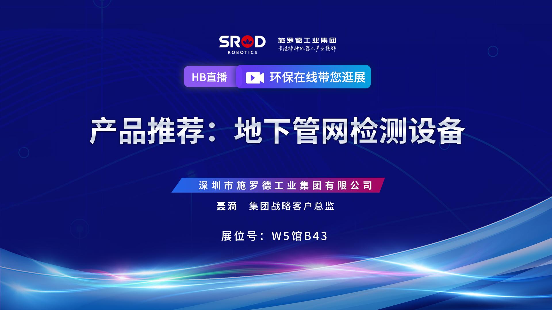 施罗德携地下管网检测设备亮相中国环博会