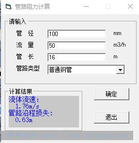 自吸泵进口管道阻力计算