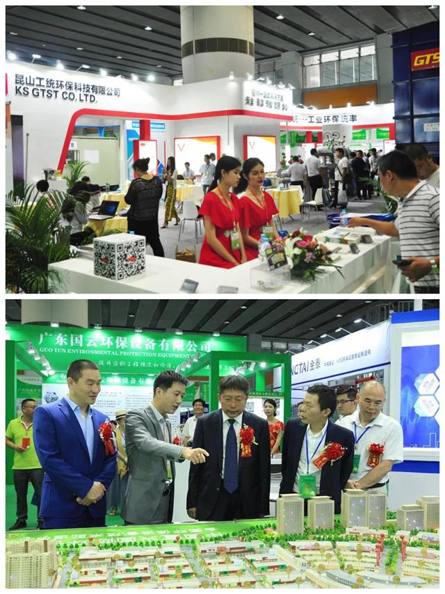 6.25第十三届中国广州国际环保展提升环保产业新高度