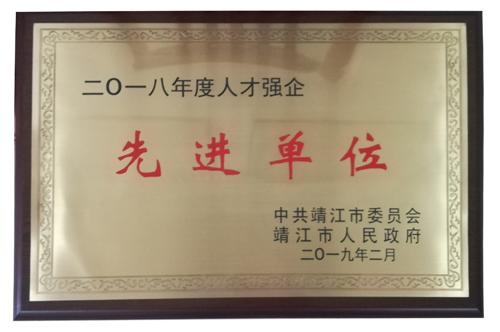 """祝賀我司獲靖江市人民政府頒發2018年度""""先進單位""""證書"""