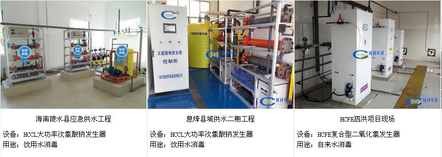 吉林次氯酸钠发生器厂家