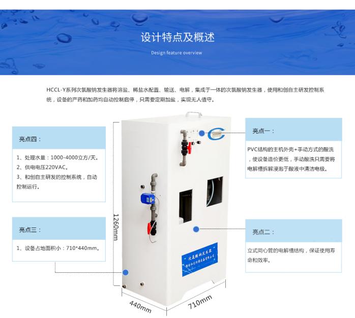 山东农村饮水消毒设备