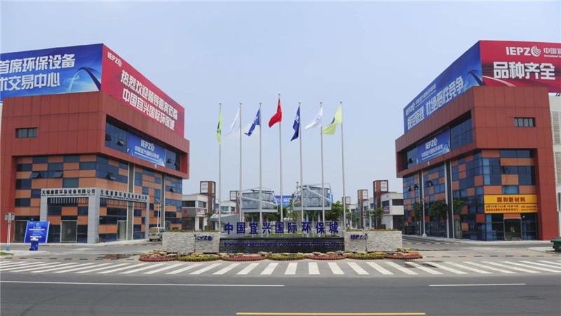 宜兴环保城