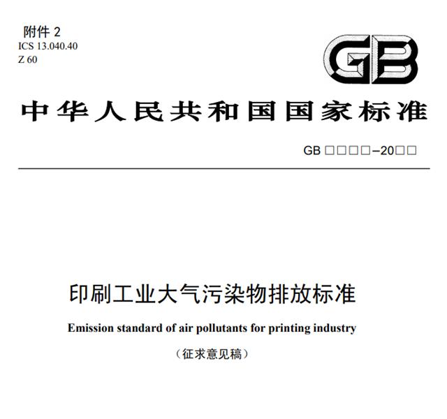 生态环境部:《印刷工业大气污染