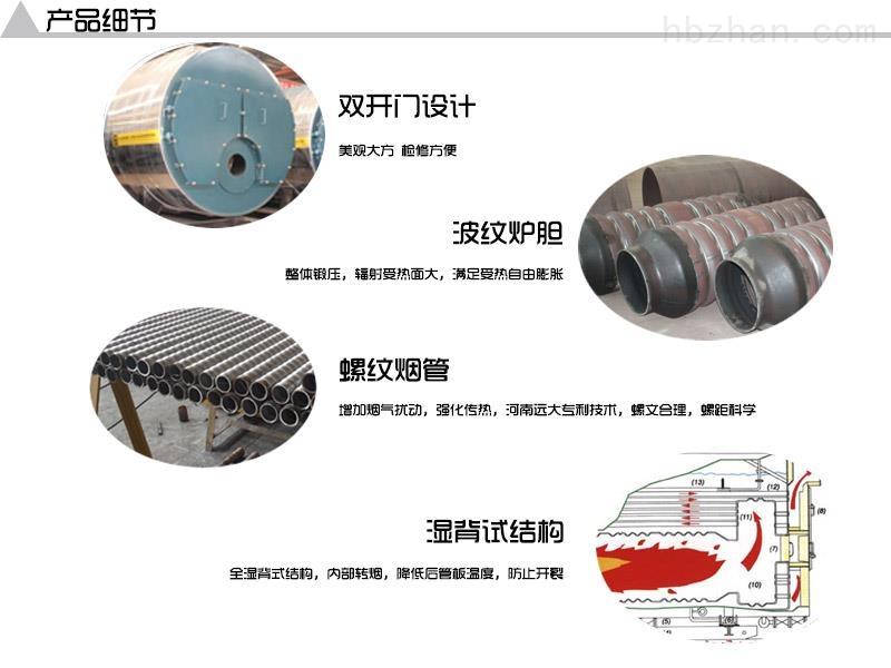 燃油锅炉厂家山东东营