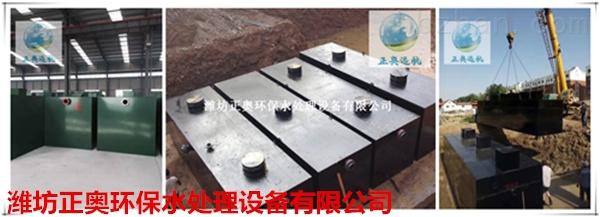 怒江医疗机构污水处理设备哪里买潍坊正奥