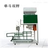 10-40公斤混合饲料自动称重包装机