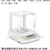 赛多利斯分析天平GL224-1SCN/GL124-1SCN